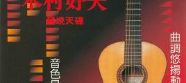 木村好夫《日本吉他天皇-木村好夫发烧天碟》