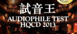 AUDIOPHILE TEST HQCD 试音王2013
