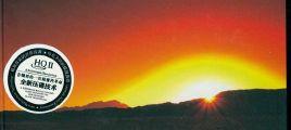 一望无际的草原金曲,意境旷远而深远《天边的歌》UPDTS-WAV分轨 /百度云