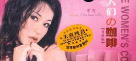 女性的心声情感的剖白 邓涛《女人们的咖啡 DSD》