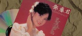 邓丽君 -《Greatest Hits 邓丽君 VOL.3》韩国 T113 银圈版