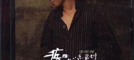 李圣杰2002-痴心绝对(台版)[WAV整轨]