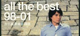 古巨基2001-ALL THE BEST 98-1[香港]