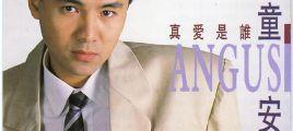 童安格1990-01-真爱是谁[深飞银圈首版][WAV+CUE]