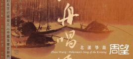 周望《北派筝韵·渔舟唱晚 HDCD》