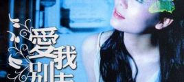 童丽-爱我别走DTS-NRG/百度云