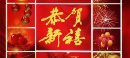 新年吉祥 试音宝典·恭贺新禧 WAV无损音乐下载/百度云