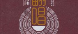 《华语经典翻唱》UPDTS-WAV分轨