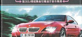 DTS-5.1声道精品慢摇-①路狂飙[WAV分轨]/百度云