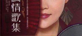 经典珍藏《小调情歌集 K2HD》(黑胶)2CD