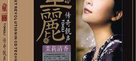 童丽-传奇靓声  UPDTS-WAV分轨/百度云