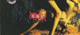 范海荣《歌魅·真实再现》 著名发烧音乐制作人邹铁夫特别推荐