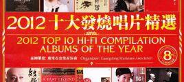 最佳的音效展现《2012十大发烧唱片精选》2CD