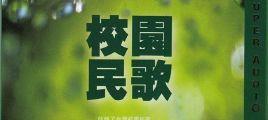 台湾群星《校园民歌》SACD-DSD-ISO