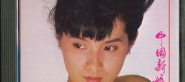 流行乐坛的首席玉女 绝版重现 江玲《中国新娘》(韩国银圈版)