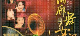 《酒廊舞女泪_第1辑》3CD[WAV+CUE]