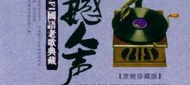 无与伦比的极致人声 震撼人声-发烧珍藏版 2CD   UPDTS-WAV分轨/百度云