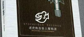 环绕HiFi音效试音碟《老虎鱼首张人声精选》
