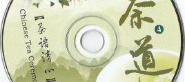 《茶道4:茶语清心》 UPDTS-WAV分轨