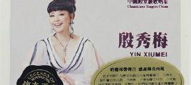 中国殿堂级歌唱家 殷秀梅《传奇再现》