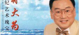 蒋大为《中国歌唱大师名家经典》