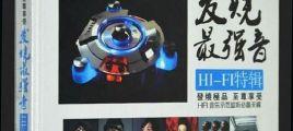 《发烧最强音》2CD UPDTS-WAV分轨