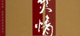 龙源唱片 雨天《焚情》(HIFI珍藏限量版)