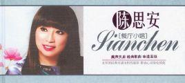 台湾超級女唱將 超炫人气明星 陈思安(丽声)《餐厅小唱2CD》 WAV分轨/百度云