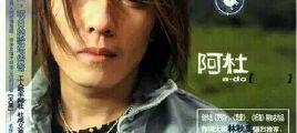 【华语】 阿杜-天黑 首版原盘CD无损WAV