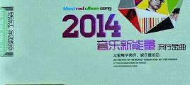 2014音乐新能量 流行金曲 2CD UPDTS-WAV分轨/百度云
