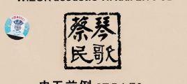 环绕天碟《蔡琴民歌·天品七号(WIZOR+SRS)》