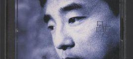 吕方1995-爱一回伤一回[台湾飞碟][WAV CUE]