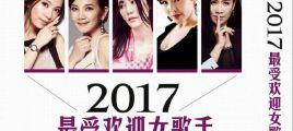 时尚前沿 首首冲击你的听觉《2017最受欢迎女歌手》2CD/UPDTS-WAV分轨/百度云