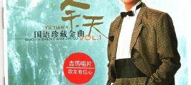 余天 -《国语珍藏金曲系列》6CD 吉马唱片 [WAV/百度云]
