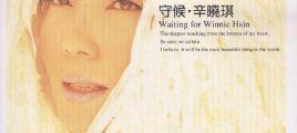 辛晓琪-1999-守候 黄金精选16首[WAV整轨]
