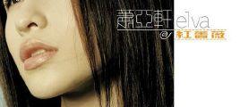 【华语】萧亚轩 - 红蔷薇 CD自抓FLAC分轨