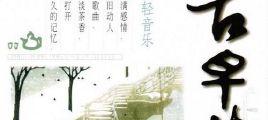 中国轻音乐-古早茶系列  之五