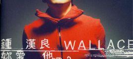 钟汉良-1997《你爱他吗》[WAV+CUE]