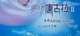 小月-梦中唐古拉Ⅱ WAV立体声无损音乐/百度云