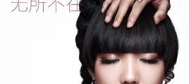 吴莫愁《就现在·无所不在》首张个人专辑