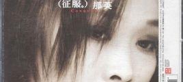 EMI 那英《征服》(台湾版)