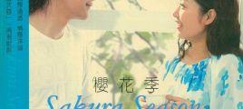 雨林唱片 冯杰VS王珺《樱花季 DSD》
