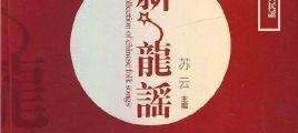 苏云《新龙谣》3CD 中国最好听的声音 经典民谣