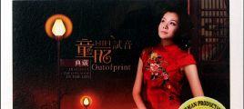 童丽《HIFI试音典藏 HQ》2CD