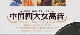 女高音歌唱家 殷秀梅宋祖英李谷一张也《中国四大女高音》2CD/UPDTS-WAV分轨/百度云