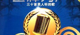 三十首男人听的歌《金牌男声》24KHD金碟