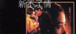 环球唱片《新不了情 电影原声带 K2HD》(首批限量版) 强劲动态音效 细致韵味