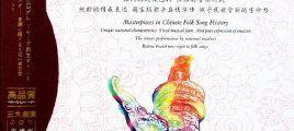 民歌国粹 至尊民歌印象(2CD) UPDTS-WAV分轨/百度云