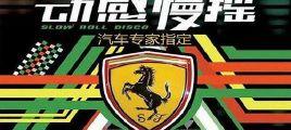 中文动感慢摇(24K德国HD金碟)