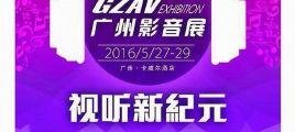 2016广州影音展《视听新纪元》2CD